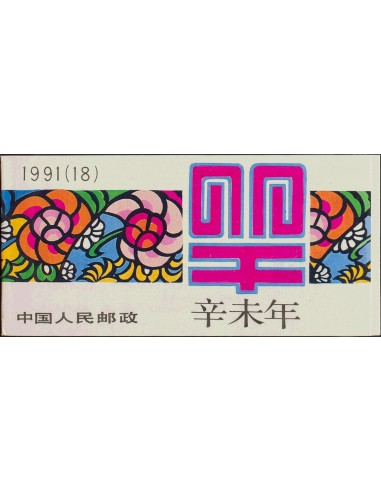 China. **Yv C3030a. 1991. 20 cts multicolor, carnet de doce sellos. MAGNIFICO.