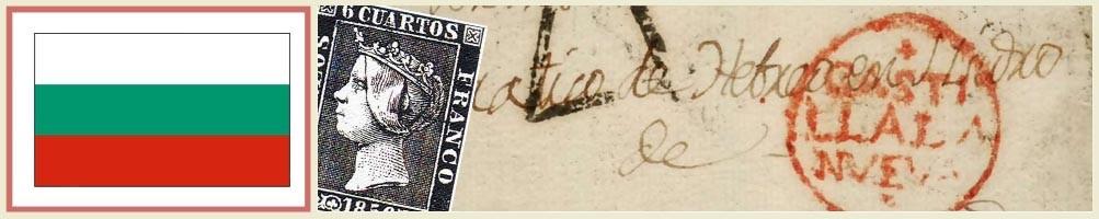 Bulgarian philately - numismaticayfilatelia.com