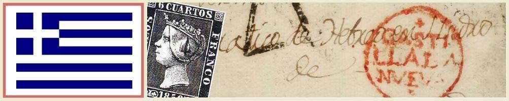 Philately of Greece - numismaticayfilatelia.com