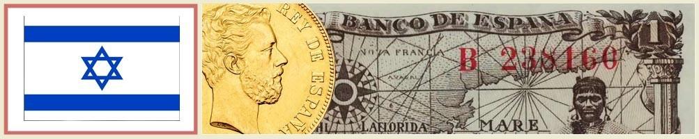Numismatics of Israel - numismaticayfilatelia.com