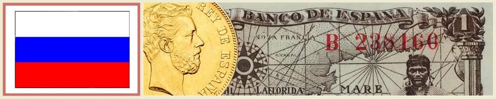 Numismatics of Russia - numismaticayfilatelia.com
