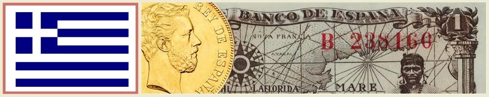 Numismatics of Greece - numismaticayfilatelia.com